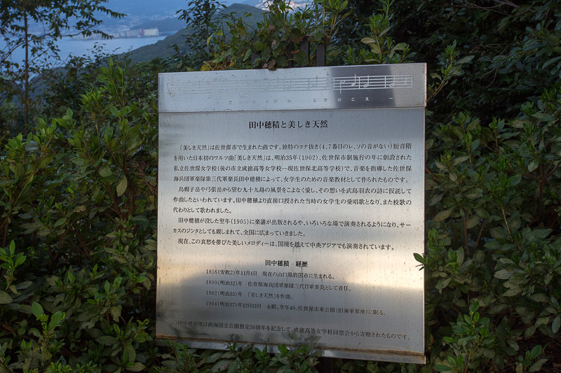 佐世保海兵団軍楽隊の三代目軍楽長の田中穂積像が立っている。この人は九十九島の風景を愛し、美しい島々をイメージして日本初のワルツ曲「美しき天然」を作曲したといわれている