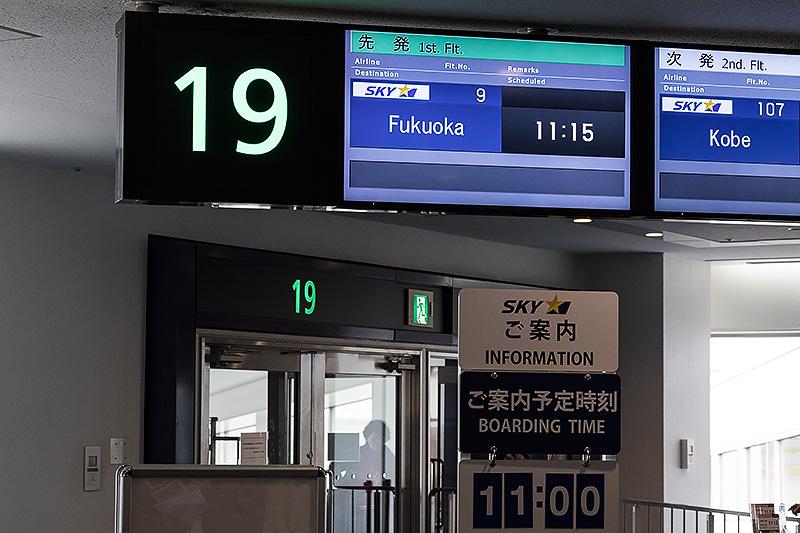 出発式は福岡行きSKY009便が出発する19番ゲート前で行なわれた