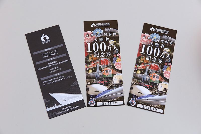 当日から限定2万枚で使われる記念券(入場チケット)。14日現在では残っているものの15日中にはなくなってしまうかもとのこと