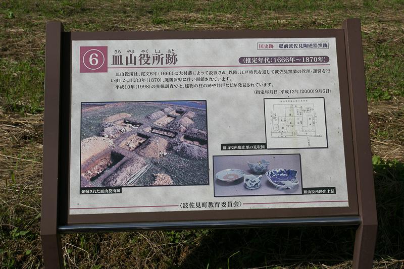皿山役所跡。ここで波佐見窯業の検品や税金に関わる事務処理も行なっていたようだ。また、ここでキリシタン禁止令に伴う踏み絵なども行なわれていたという