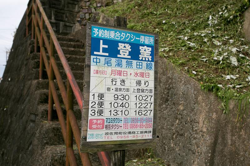 乗り合いタクシーも町の奥になると本数は減る