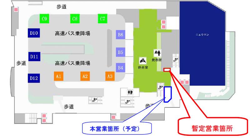 バスタ新宿の4階のフロアマップ。暫定営業箇所にてオープン