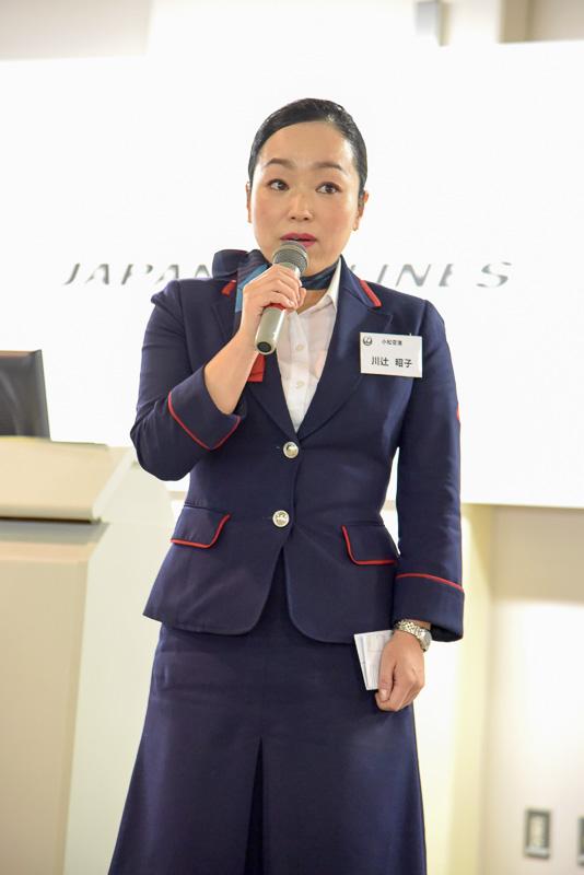 小松空港の川辻昭子氏