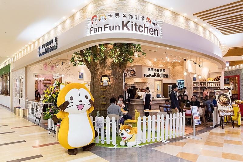 世界名作劇場 Fan Fun Kitchen(ファン ファン キッチン)
