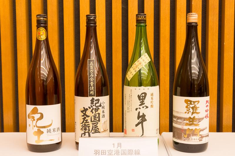 2017年1月に羽田空港 ANA LOUNGEで提供するお酒