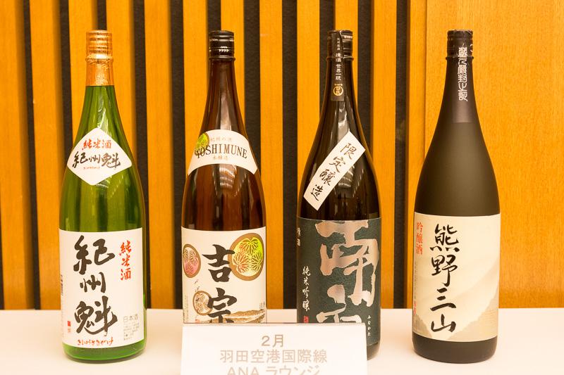 2017年2月に羽田空港 ANA LOUNGEで提供するお酒