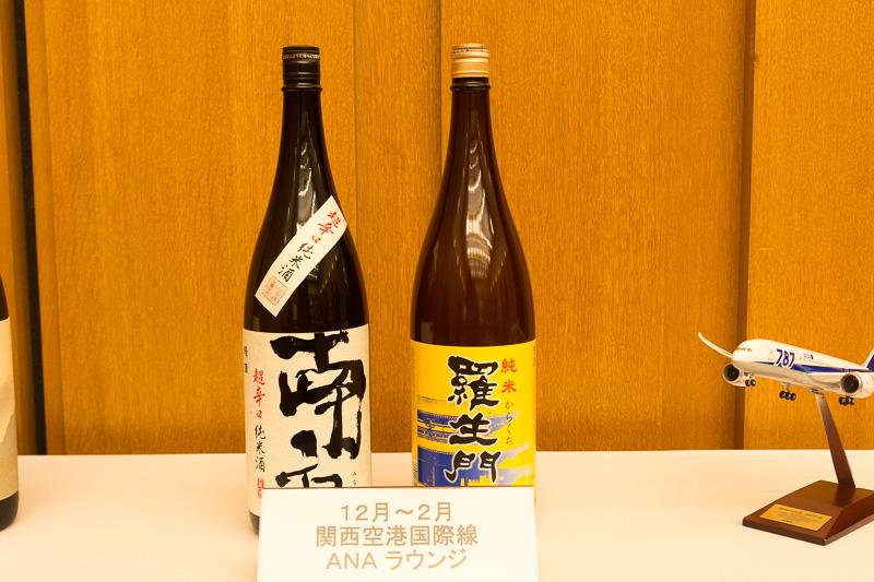 2016年12月~2017年2月に関空国際線 ANA LOUNGEで提供するお酒