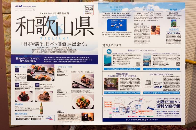キャンペーンの紹介や世界遺産保全活動など、和歌山県と連動してさまざまな取り組みを実施する