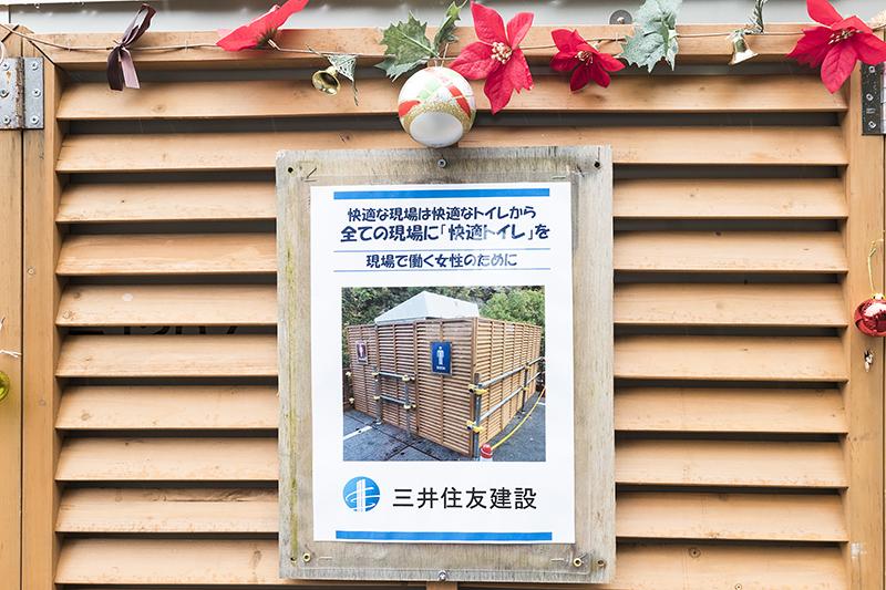 現場環境向上のためトイレの美化にも力を入れているとか
