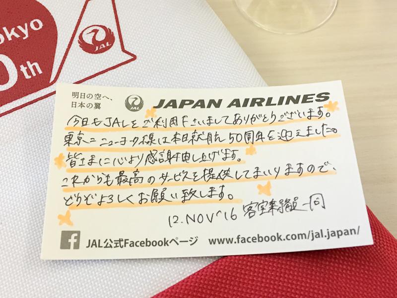 搭乗客には記念のトートバックと手書きのメッセージカードがプレゼントされた