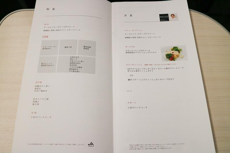 メニューは和食/洋食(肉料理)/洋食(魚料理)から選べる