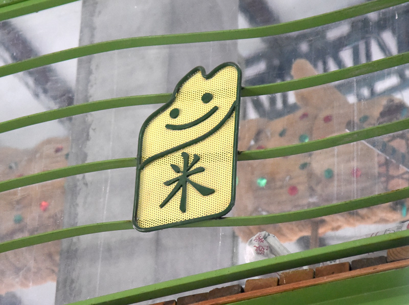 マスコットキャラクターも参加者を見守っている。米スマイルがキュートなロゴもあった