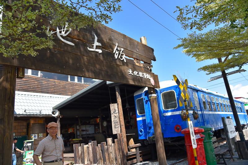 「池上飯包文化故事館」の外観。ブルーの列車が目印