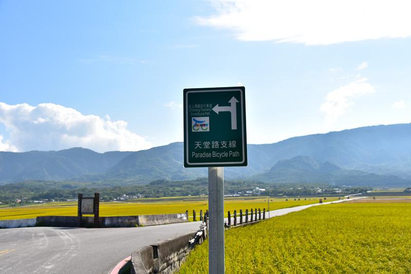 「天堂路支線」の標識。ここから天国への道が始まる
