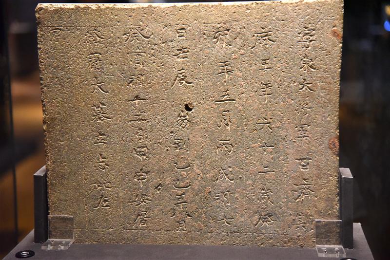 いつ武寧王が亡くなり、埋葬されたのかが刻まれた墓誌石