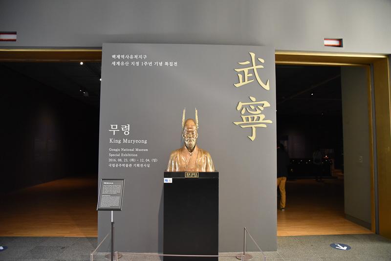武寧王にまつわる品々の特別展示