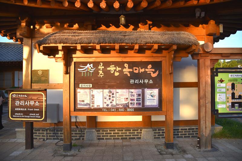 「公州韓屋村」は宿泊施設やレストランを始め伝統文化体験もできる人気のレジャー施設