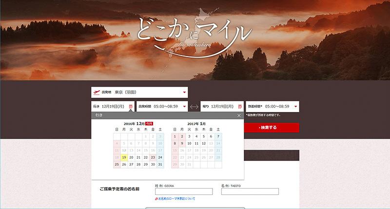 まず日程を選択。往路は12月19日以降