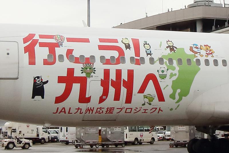 機体右側後部に特別塗装された九州のキャラたち