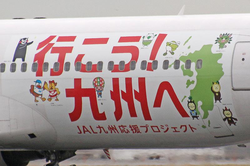 機体左側後部の塗装はキャラクターの配置が違う
