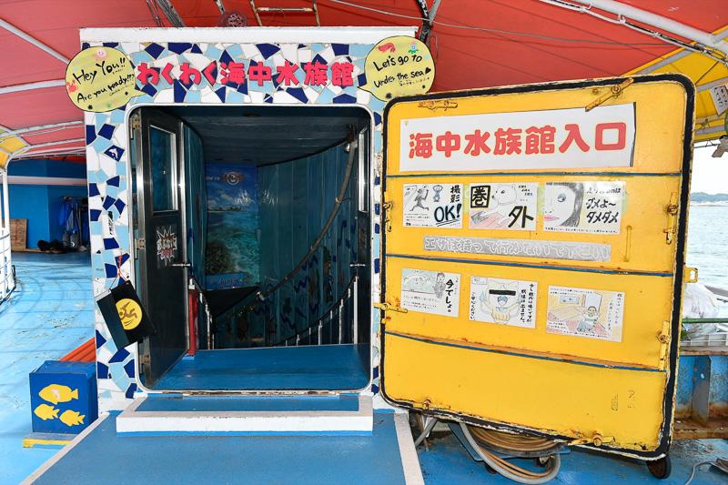 海中水族館への入口