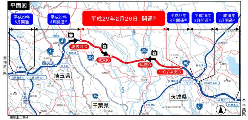 圏央道 境古河IC~つくば中央IC開通は2017年2月26日