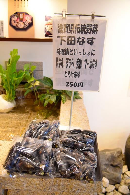 「味噌とん」(860円)や「近江牛」(1600円)は、下田なすと一緒に煮詰めるのが美味しさのポイント