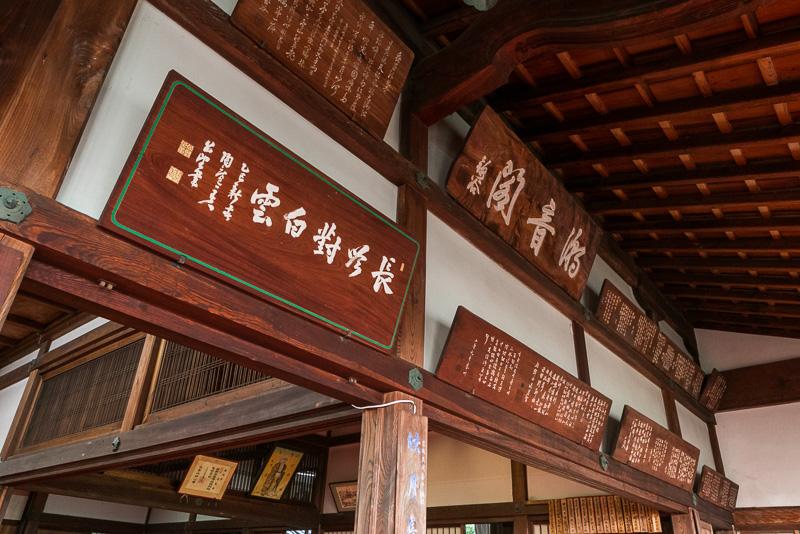 扁額とは書を保存するために木彫りにしたもので、朝鮮通信使が滞在した清見寺には数多く残されている