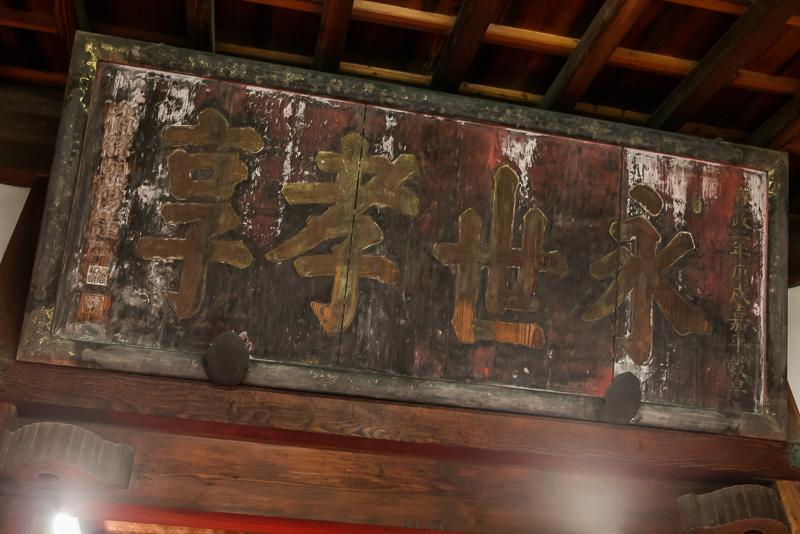 清見寺には、1610年に琉球王とともに駿府城で病死した具志頭王子の墓や、のちに琉球通信使が供養のために残した扁額がある