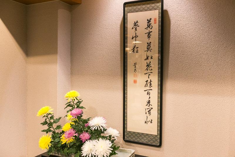 料亭「浮月楼」玄関にある慶喜の書