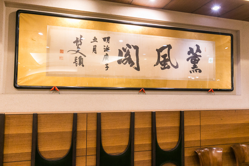 「薫風閣」と書かれた伊藤博文の書