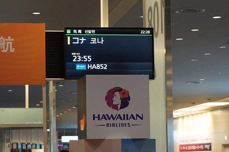 ついに6年ぶりのコナ直行便が就航