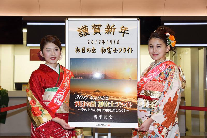 「2017 初日の出 初富士フライト」には2016年日本ミス着物の織茂璃穏さん(左)と、2016年ミス日本グランプリの松野未佳さん(右)も同行
