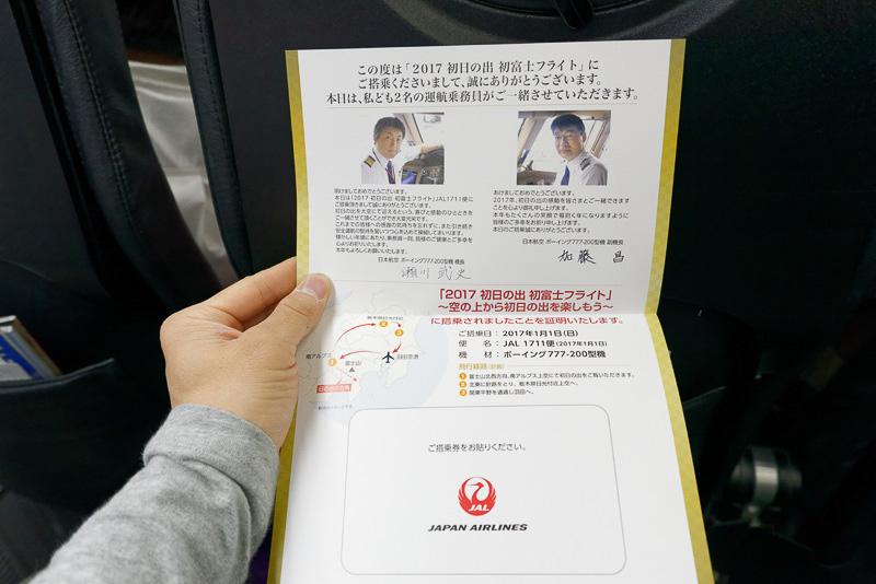 搭乗証明書の表紙と中面