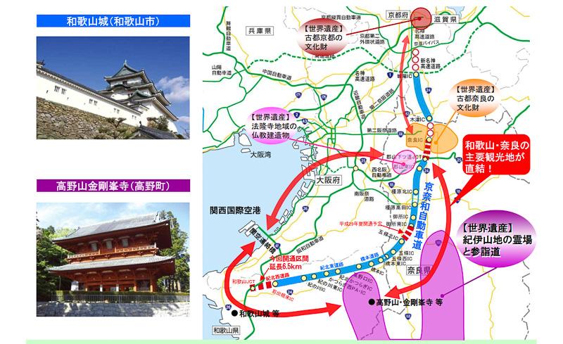 和歌山県内の主要観光地へのアクセスを改善