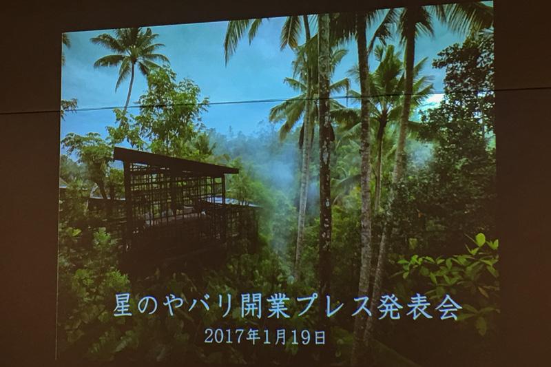 星野リゾートは1月20日にインドネシアのバリ島・ウブドに「星のやバリ」を開業する