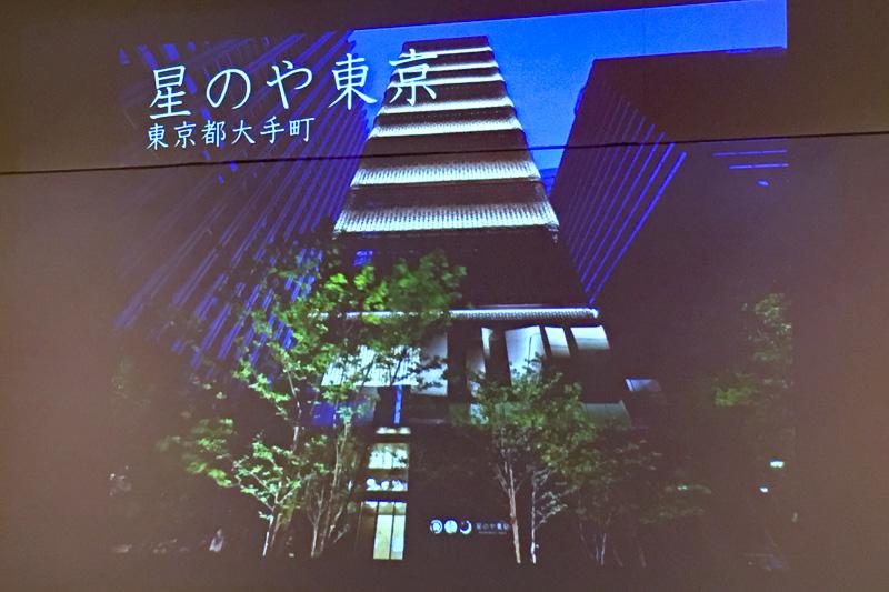 2005年の軽井沢から星のやブランドを展開してきたことを紹介。また「界」ブランドでは「界 アンジン」(静岡県伊東市)が4月13日にオープン、「界 アルプス」(長野県大町市)が秋頃にリニューアルオープンする