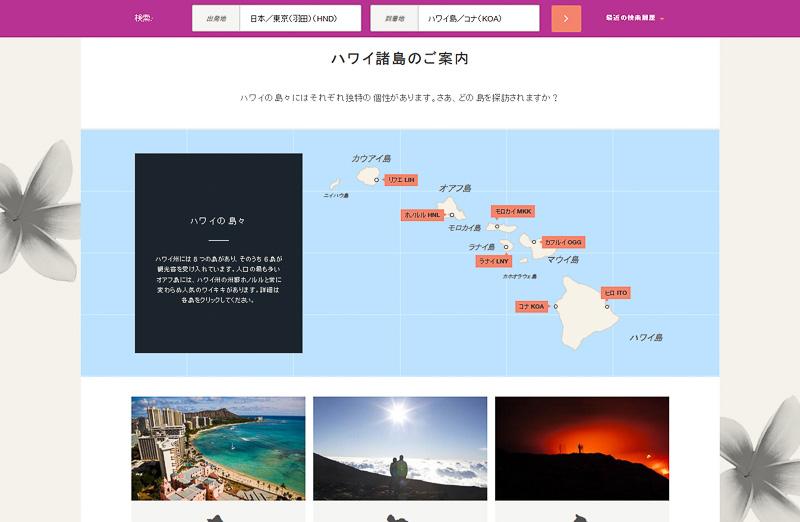 ハワイアン航空公式サイトでハワイ諸島の島ごとにおける見どころを紹介している
