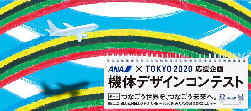 ANA×TOKYO 2020 応援企画「東京2020 機体デザインコンテスト」の選考を1月23日~2月19日に行なう