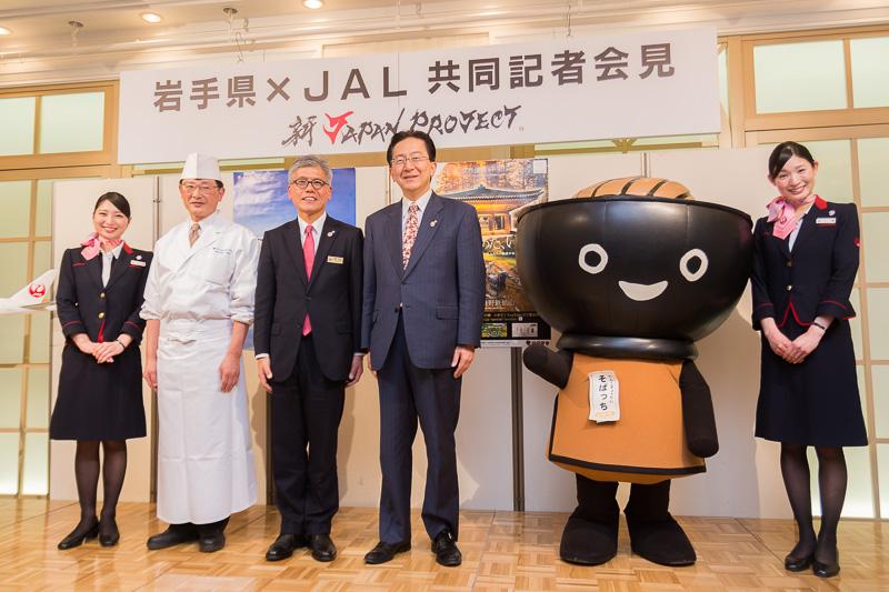 岩手県プロモーション企画「JAL 新・JAPAN PROJECT」を2017年2月に実施