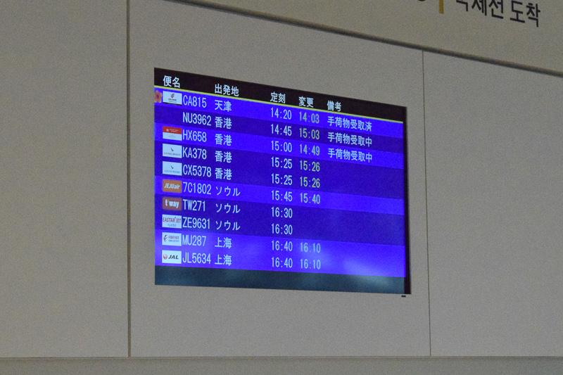 到着案内では、NU3962便としてJTAの便が香港から到着したことを示している