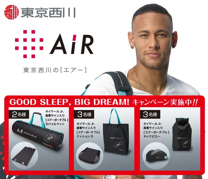 「GOOD SLEEP, BIG DREAM!キャンペーン」を2月1日から3月31日まで開催