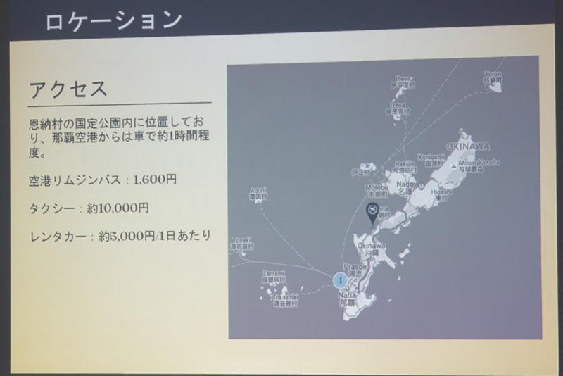 報道陣向けの説明会のスライドから。「シェラトン沖縄サンマリーナリゾート」は那覇からクルマで約1時間、沖縄県本島中部の恩納村の海岸沿いに位置する