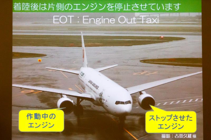着陸後は片方のエンジンを停止させて移動する。エンジンを停止させると機内の照明が一瞬暗くなるので分かるそうだ