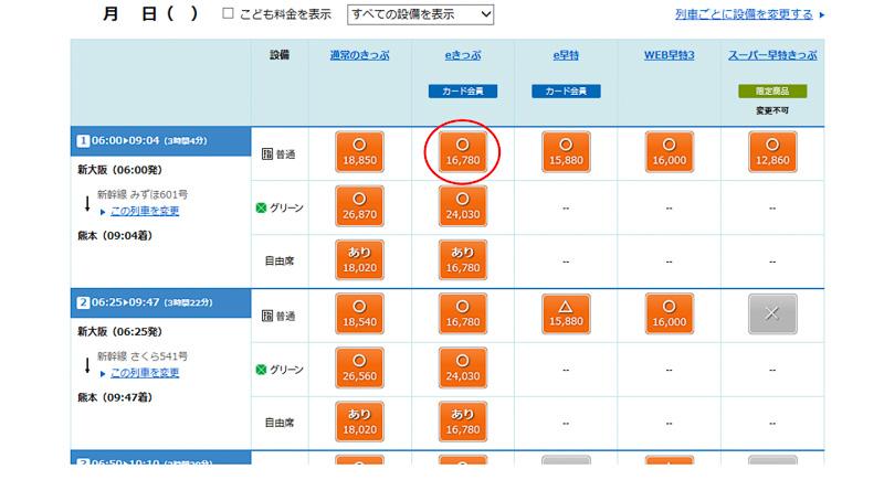 「山陽・九州新幹線予約」「北陸新幹線・北陸線予約」のリニューアル後の画面