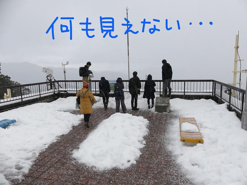 展望デッキについたら猛吹雪