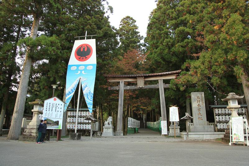 熊野本宮大社の鳥居。のぼりに描かれた八咫烏は、主神家津美御子大神のお仕え。3本の足は天・地・人を表す