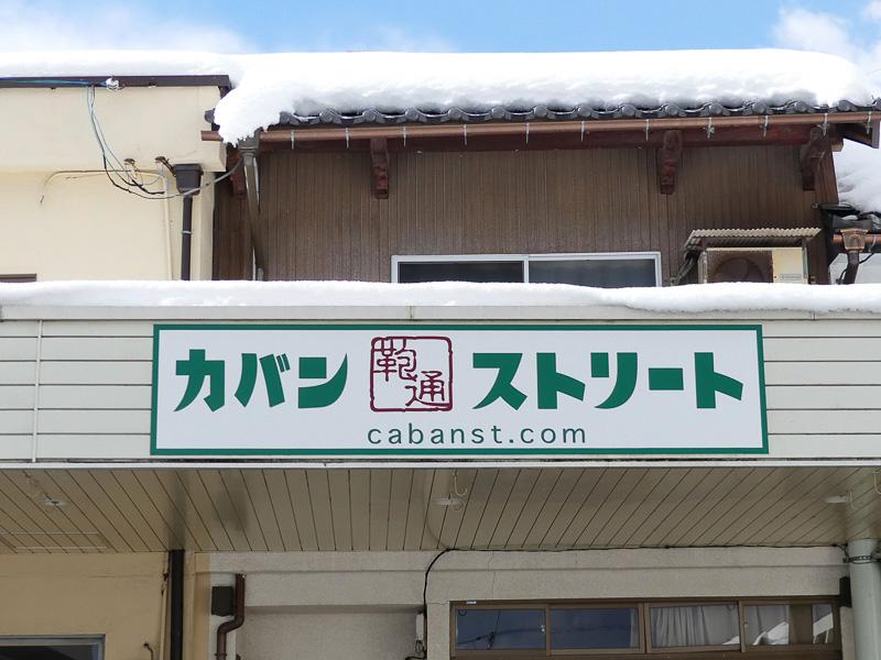 """豊岡市街中心部には""""カバンストリート""""なるものが!"""