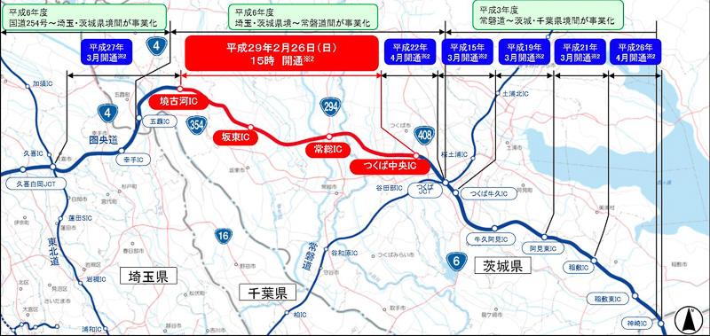 2月26日に開通する圏央道 境古河IC~つくば中央ICの報道公開が行なわれた