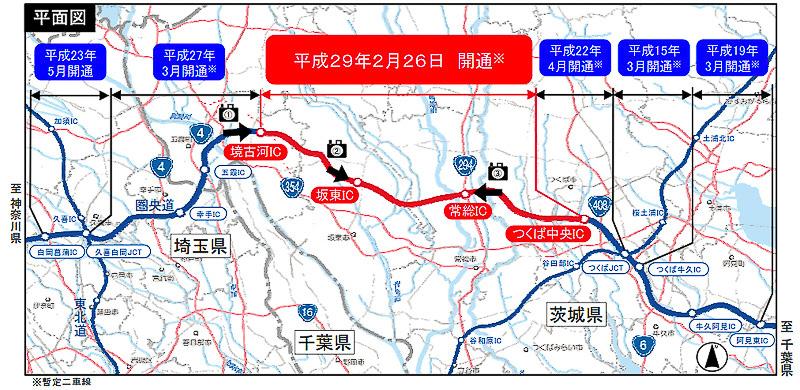 2月26日15時に開通する圏央道 境古河IC~つくば中央IC